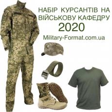 НАБІР КУРСАНТІВ НА ВІЙСЬКОВУ КАФЕДРУ 2020